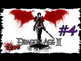 Let's Play Dragon Age 2 #4 ► Возвращаем дом ◄ [ Девичье прохождение ]