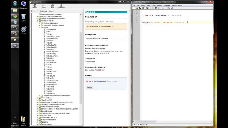 Autoit Урок 7- Работа с файлами.