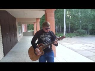 кавер на песню Нежный яд - Кирьян (Александр Алакшин)
