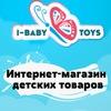 Интернет-магазин детских товаров  i-baby.toys