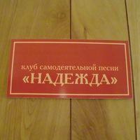 """Логотип Учебная группа КСП """"Надежда"""" (Закрытая группа)"""