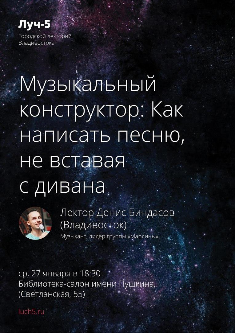 Афиша Владивосток Как написать песню, не вставая с дивана