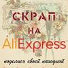 Скрапбукинг на Алиэкспресс / Aliexpress