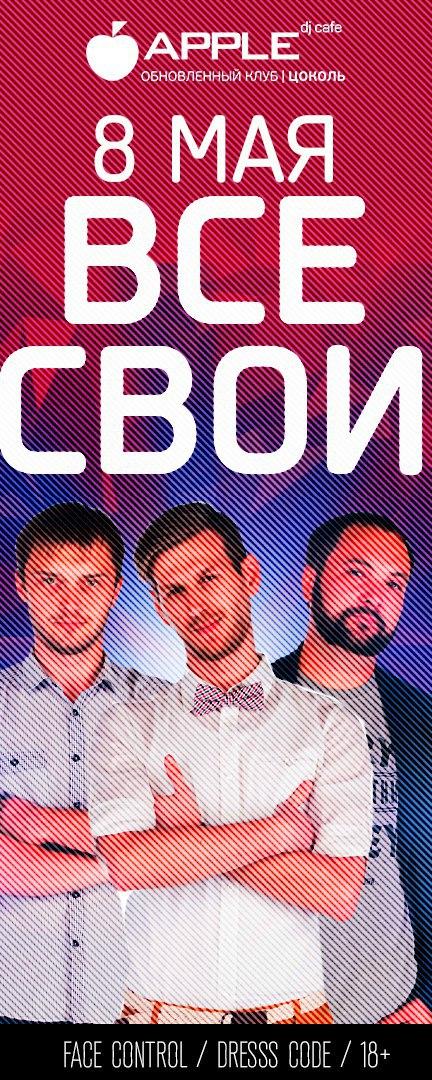 Афиша Тамбов 8.05.2016 / ВСЕ СВОИ / Apple DJ Cafe