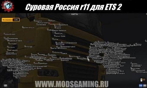 Скачать Мод На Евро Трек Симулятор 2 Карта России Через Торрент - фото 5