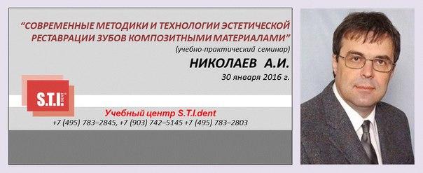 Курсы учебного центра - STI dent