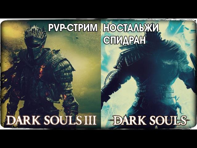 PVP-СТРИМ С ПОДПИСЧИКАМИ НОСТАЛЬЖИ ● Dark Souls 3 Dark Souls 1