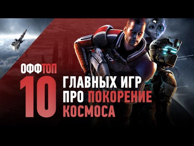 оффТОП — 10 главных игр про покорение космоса
