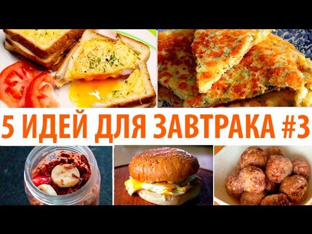 Что приготовить на завтрак? 5 ИДЕЙ: ДЛЯ ЗАВТРАКА 3★ Простые рецепты Olya Pins