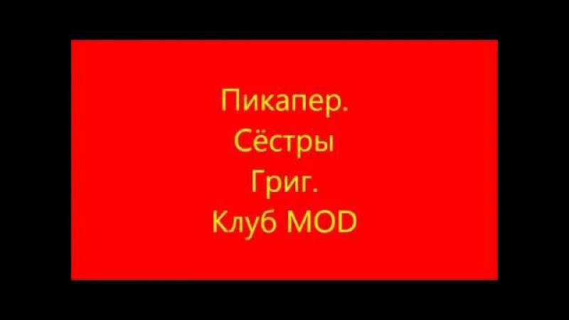 Музыка от Сестёр Григ. Пикапер. Клуб MOD.