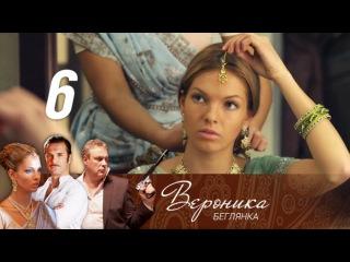 Вероника. Беглянка. 6 серия (2013) HD 1080p