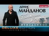 Денис Майданов - Полжизни в пути. Неизданное (Deluxe Edition)   Denis Maydanov