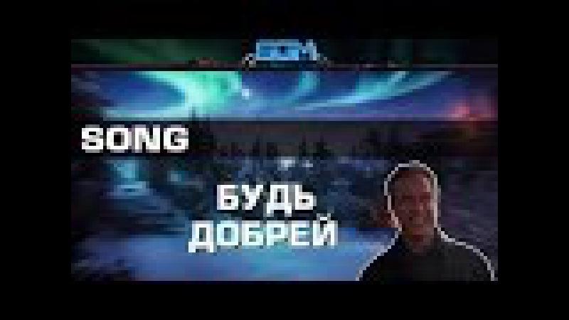 Дотер БУДЬ ДОБРЕЙ [Song]