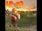 Clash of clans | Қазақша LP-2# [KZ]
