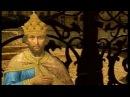Русские цари 1/4 Самозванец на троне. Фильм 1-й