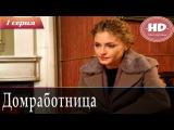 Домработница. 1 серия ( 2015 ) - Русская мелодрама / Мелодрамы HD