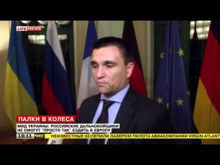 МИД Украины: Российские дальнобойщики не смогут «просто так» ездить в Европу