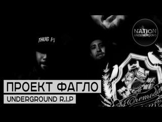 Проект Фагло - Underground R.I.P.
