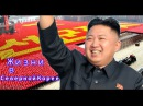 Cеверная корея документальный фильм : - Жизни в Северной Корее