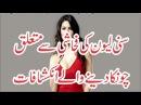 Sunny Leon Se Mutaliq Chonka Dainay Walay Inkishafaat - سنی لیون کا فحاشی کا سفر