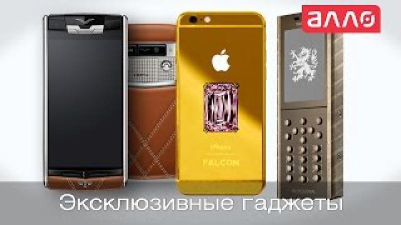 7 самых дорогих телефонов по версии АЛЛО