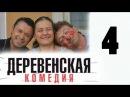 Деревенская комедия - 4 серия - Графское наследство - Комедийный сериал