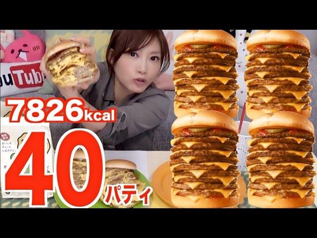 Kinoshita Yuka [OoGui Eater] 4 Burgers With 10 Meat Patties From Lotteria
