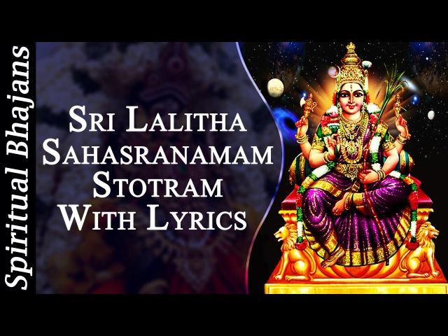 Sri Lalitha Sahasranama Stotram Lalitha Sahasranamam With Stotram Powerful Full Lyrics