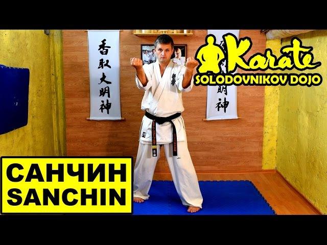 Санчин ката кекусин каратэ / Sanchin kata So-Kyokushin karate
