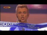 Александр Малинин и Никита Малинин -