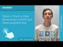Работа с Touch в Unity. Встроенный функционал Unity3D для Game разработчика