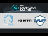 [Звук говно] Liquid vs MVP Phoenix #1 (bo3) | Shanghai Major, 04.03.16