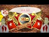 (PIONER FM) Пионер ФМ город Чайковский 102 ФМ Ролик(AE)