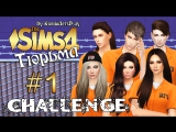 The Sims 4 Challenge: Тюрьма - #1 День садоводства
