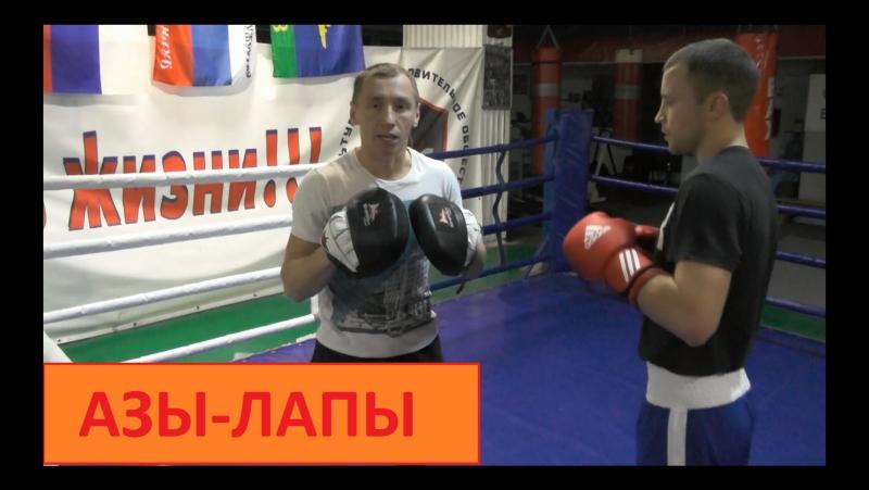 Бокс с Дмитрием.АЗЫ-ЛАПЫ (часть 18)