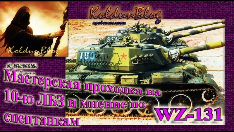 WZ-131 - мастерская проходка на 10-ю ЛБЗ и главное: мнение о специальных танках