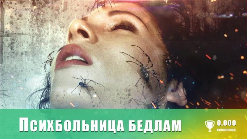 Психбольница Бедлам / Bedlam (2015) DVDRip