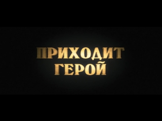 Богатырша - Трейлер 1080