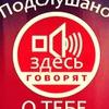 Подслушано мкр. Гагарина(Лесной городок)