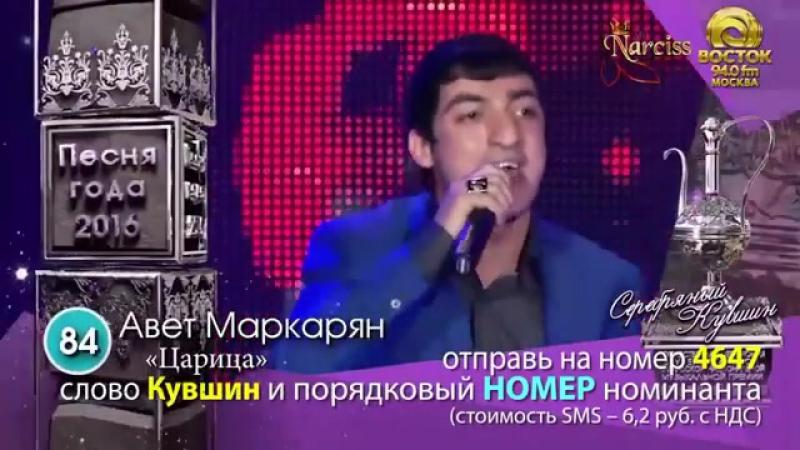 АВЕТ МАРКАРЯН 2016 ГОД ПЕСНИ СКАЧАТЬ БЕСПЛАТНО