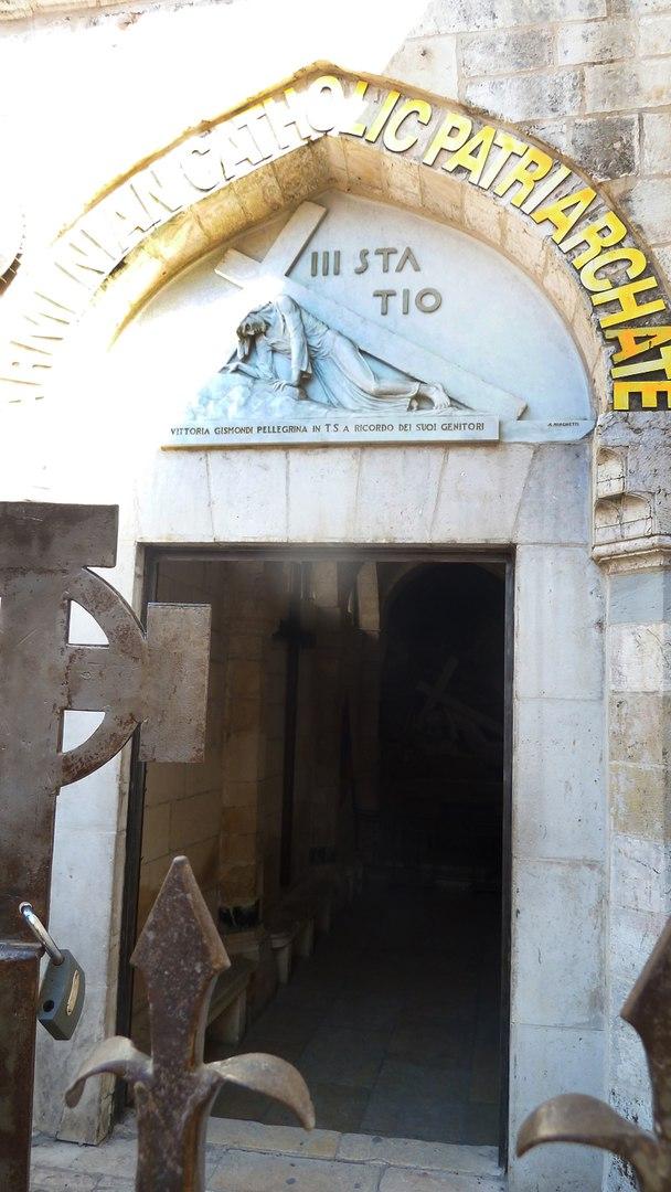 Место первого падения Христа