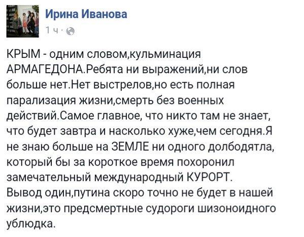 Кремлевские марионетки отправят крымчан в отпуск до 6 декабря из-за энергоблокады - Цензор.НЕТ 8994