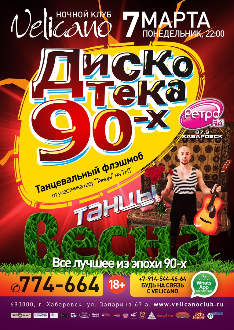 Афиша Хабаровск 7.03 Дискотека 90-х Velicano