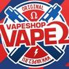 VAPE2 Электронные Сигареты Жидкость Вейп Магазин