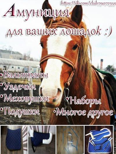 Анастасия Конная