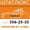 ШТАТЛЮКС - Штатные головные устройства.