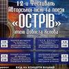 """Фестиваль авторской песни """"ОСТРОВ"""" им. Д.Келова"""