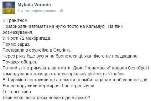 Украинская разведка сообщает о рисках локальных боев в зоне АТО: террористы осуществили 43 обстрела за сутки - Цензор.НЕТ 2902