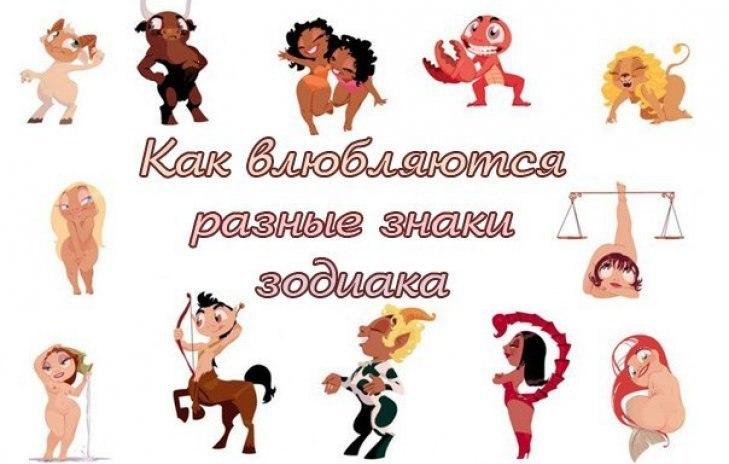 seksualnie-predpochteniya-po-znaku-zodiaka