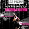 Алена Сейп в Москве! Мастер-классы